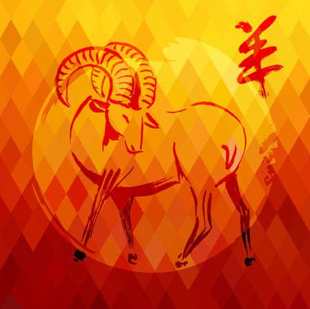 nouvel an: Nouvel An 2015 de la Ch�vre calligraphie chinoise sur fond de couleur g�om�trique. Fichier vectoriel EPS10 organis� en couches pour faciliter l'�dition. Illustration