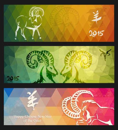 nieuwjaar: 2015 Nieuwjaar van de Geit web banners set over kleurrijke mode achtergrond. EPS10 vector-bestand georganiseerd in lagen voor eenvoudige bewerking.