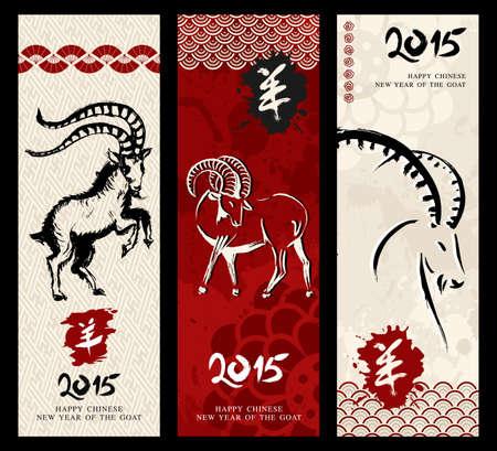 nouvel an: Nouvel An chinois de la ch�vre 2015 banni�res de style asiatique vintage set. Fichier vectoriel EPS10 organis� en couches pour faciliter l'�dition.