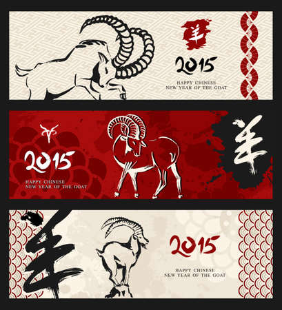 chinese new year vector: Chinese 2015 New Year of the Goat vintage Asian web banners set. EPS10 vector file organized in layers for easy editing.
