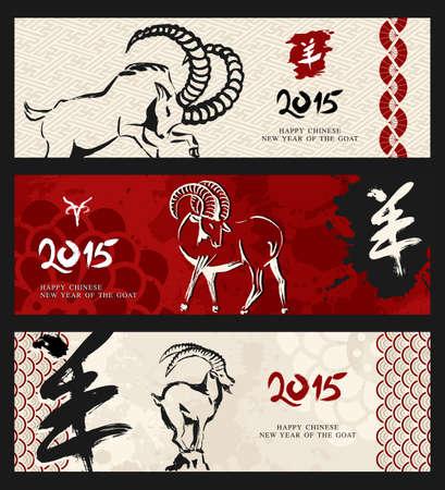 flores chinas: Chino 2015 A�o Nuevo de los banners asi�ticos vendimia Cabra web que existen. Archivo vectorial EPS10 organizados en capas para editar f�cilmente.