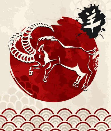 nieuwjaar: 2015 Nieuwjaar van de Geit Chinese kalligrafie en hand getekende dier samenstelling. Stock Illustratie