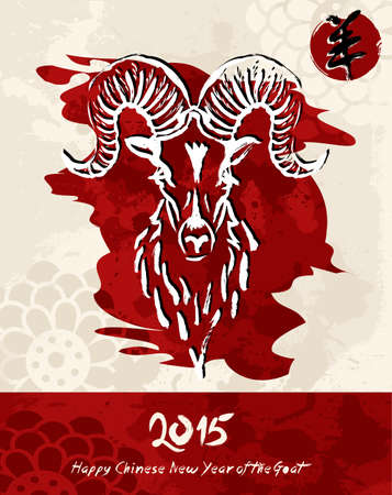 Chinese New Year 2015 of the Goat calligraphy and hand drawn animal composition.