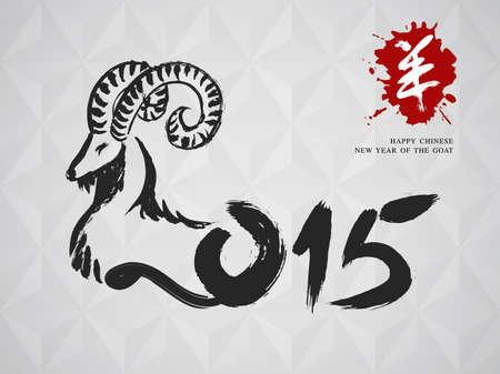 new year: New Year of the Goat 2015 Chinese calligraphy and hand drawn animal composition.