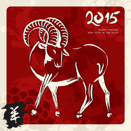 New Year of the Goat 2015 Chinese calligraphy and hand drawn animal composition.