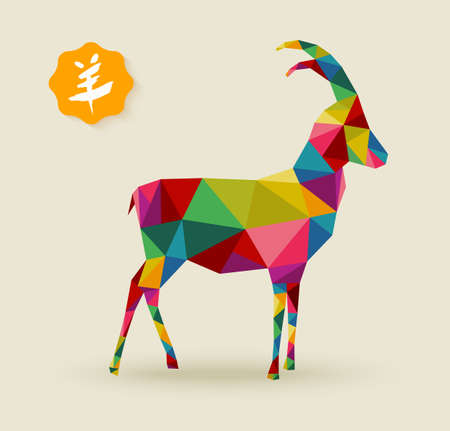 lunar new year: New Year of the Goat 2015 colorful geometric shape and chinese calligraphy. Illustration