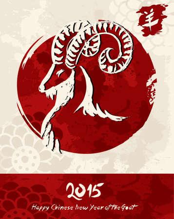 nieuwjaar: Chinees Nieuwjaar van de Geit 2015 kalligrafie en met de hand getekende dieren samenstelling. EPS10 vector-bestand georganiseerd in lagen voor eenvoudige bewerking.
