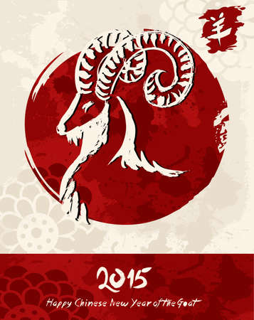 Chinese New Year of the Goat 2015 calligraphy and hand drawn animal composition. EPS10 vector file organized in layers for easy editing.