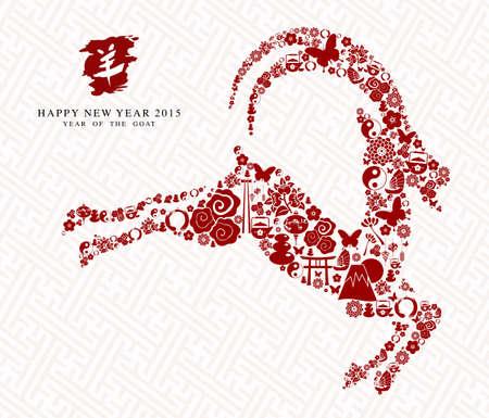 new Year: Nuovo Anno del biglietto di auguri di capra 2015 cinese.