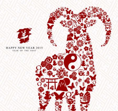 wild goat: A�o Nuevo chino de la tarjeta de felicitaci�n de la cabra 2015. Vectores