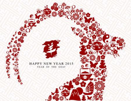cabra: Año Nuevo chino del cartel y tarjeta de felicitación de la cabra 2015.