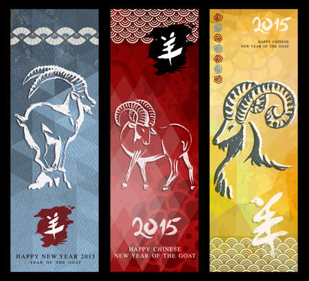 chinese new year card: Happy 2015 Chinese New Year of the Goat greeting card geometric style banner background set. Illustration