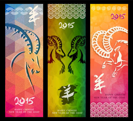 chinese new year card: 2015 Chinese New Year of the Goat geometric art greeting card or banner background set. EPS10 vector file organized in layers for easy editing. Illustration