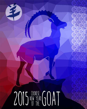 chinese new year card: New Year of the Goat 2015, sheep shape over colorful triangle geometric background and chinese calligraphy. Concepts for greeting card, poster design and print template.