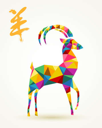 cabra: Año Nuevo de la forma colorida ovejas geométrica Cabra 2015 y la caligrafía china