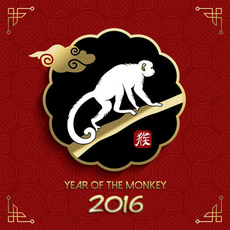 monkey in a tree: 2016 Happy Chinese New Year of the Monkey, ape on tree branch label with gold color and traditional designs over red pattern background. EPS10 vector.