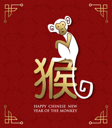 traditional chinese: 2016 Happy Chinese New Year of the Monkey cute ape in gold and white color with traditional china calligraphy text on red pattern background. EPS10 vector. Illustration