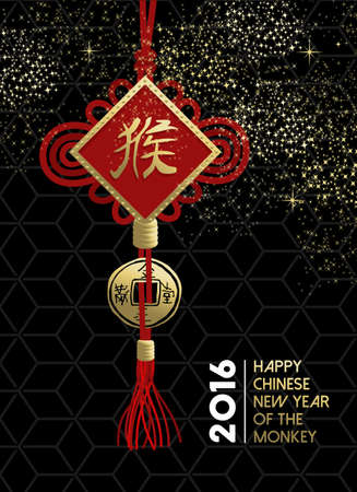 new year greetings: 2016 Happy Chinese New Year of the Monkey, traditional gold and red decoration elements with calligraphy on black pattern background.