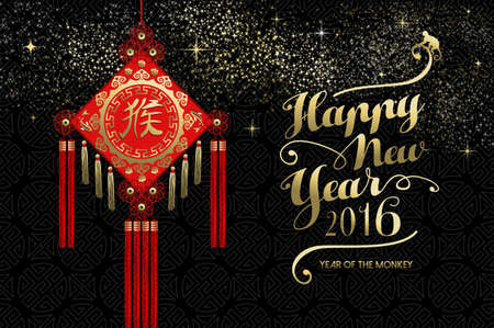 new year card: 2016 Happy Chinese New Year of the Monkey gold text design with traditional China culture decoration element on black background.  Illustration