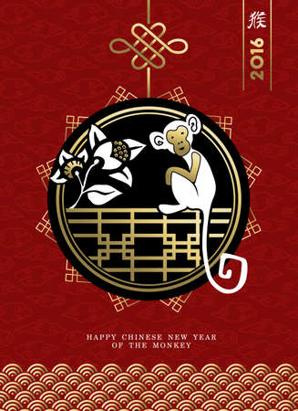 chinese new year card: 2016 Happy Chinese New Year of the Monkey, ape with traditional symbols and floral decoration badge in gold red colors.  Illustration