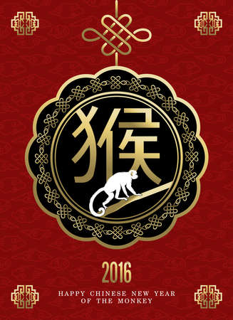 year: 2016 Happy Chinese New Year of the Monkey, ape on branch badge design with traditional symbols, decoration and calligraphy.  Illustration