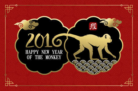 asian style: 2016 Happy Chinese New Year of the Monkey.