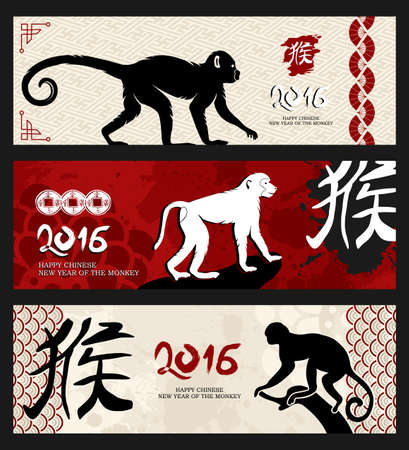 chinese astrology: 2016 Happy Chinese New Year of the Monkey, traditional banner set with ape silhouettes