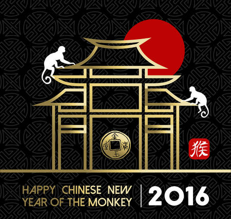 2016 Happy Chinese New Year of the Monkey, ape silhouettes on gold traditional asian temple building with sun and decoration elements. EPS10 vector.