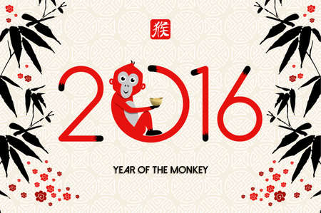 year greetings: 2016 Happy Chinese New Year of the Monkey. Greeting card design, cute cartoon ape holding traditional ingot with nature elements. Illustration
