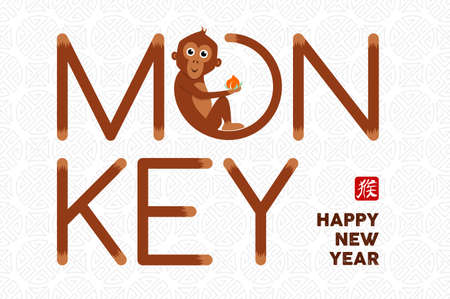 fonts year: 2016 Happy Chinese New Year of the Monkey. Illustration with cute cartoon ape as text, greeting card design.