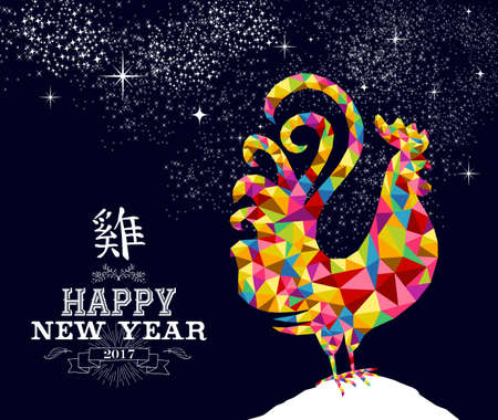 greeting people: Happy Chinese New Year 2017, abstract color low poly design with traditional calligraphy that means Rooster.