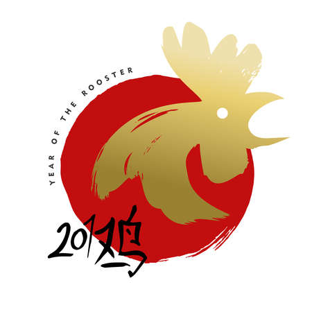 Happy Chinese New Year 2017, hand drawn art in gold color with traditional calligraphy that means Rooster.
