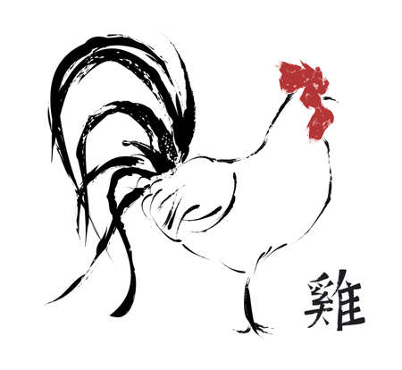 Happy Chinese New Year 2017, ink art paint in asian style. Greeting card with traditional calligraphy that means Rooster.