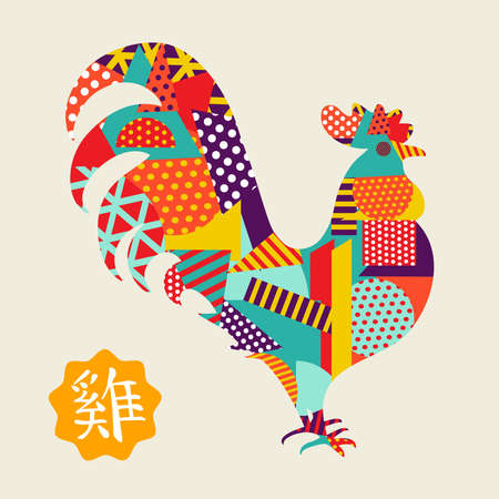 Happy Chinese New Year 2017, abstract color shapes collage with traditional calligraphy that means Rooster.