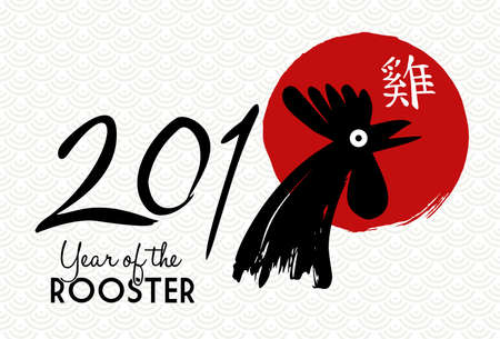 Happy Chinese New Year 2017, painted art greeting card with traditional calligraphy that means Rooster.