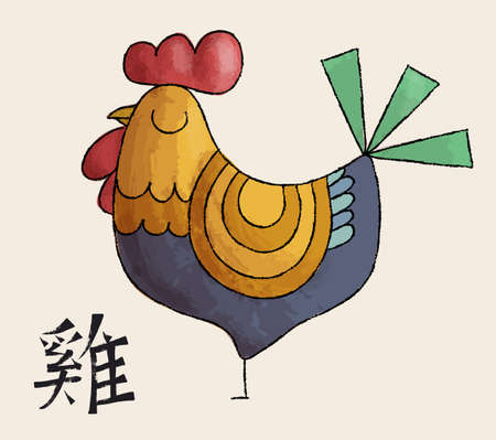 Happy Chinese New Year 2017, doodle cartoon greeting card with traditional calligraphy that means Rooster. Ilustrace