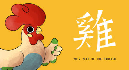 eastern zodiac: Happy Chinese New Year 2017, cute cartoon greeting card or social media cover with traditional calligraphy that means Rooster. Illustration