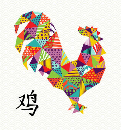 color of year: Happy Chinese New Year 2017, abstract color shapes collage with simplified calligraphy that means Rooster.