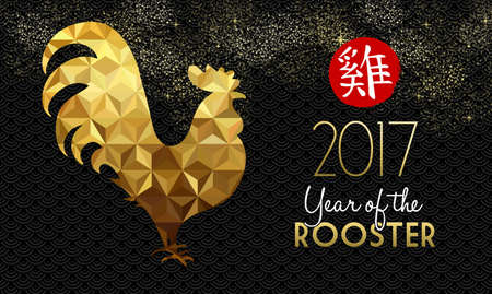 year of the rooster: Happy Chinese New Year 2017, gold luxury low poly design with traditional calligraphy that means Rooster.