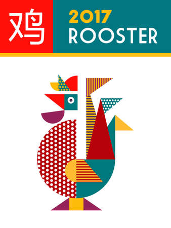 vibrant color: Happy Chinese New Year 2017, modern vibrant color art graphic design with simplified calligraphy that means Rooster.