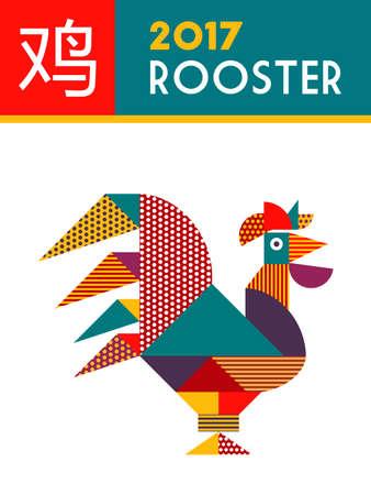 arte moderno: Feliz Año Nuevo chino 2017, de diseño moderno arte geométrico con caligrafía simplificada que significa gallo.