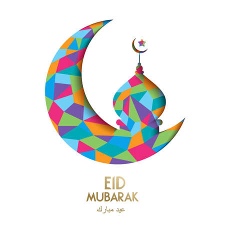 イードムバラク紙は、イスラム教徒のホリデー シーズンの芸術グリーティング カードをカットします。アラビア語のタイポグラフィの引用とカラフ