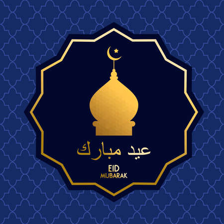 Eid mubarak greeting card for muslim holiday season. Traditional arabic mosque decoration in gold color and typography quote. EPS10 vector.