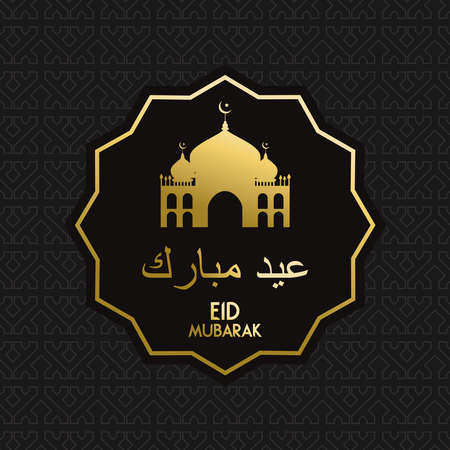 Eid mubarak greeting card for muslim holiday season. Traditional arabic mosque in gold color and typography quote. EPS10 vector.