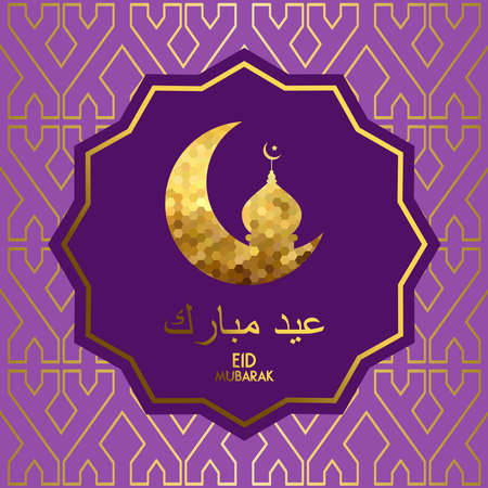 Eid mubarak greeting card for muslim holiday season. Moon and mosque in gold color and arabic typography quote. EPS10 vector.