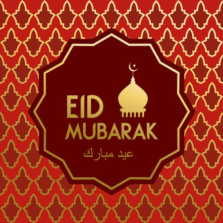 Eid mubarak greeting card for muslim holiday season. Traditional arabic decoration in gold color and typography quote. EPS10 vector. Illustration
