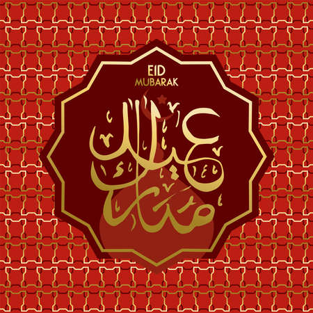 Greeting card for islamic holiday season. Traditional arabic calligraphy in gold color and eid mubarak typography quote. EPS10 vector.