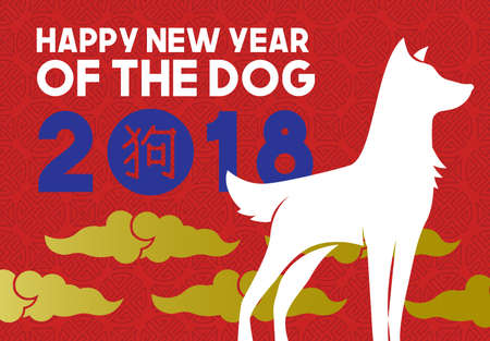 Chinese new year 2018 greeting card illustration with puppy silhouette, asian ornaments and traditional calligraphy that means dog vector.