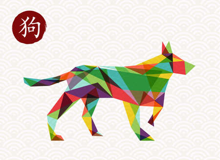 Happy Chinese New Year 2018 illustration with colorful puppy made of abstract geometry shapes and traditional calligraphy that means dog.