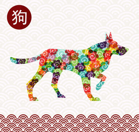 Happy Chinese New Year 2018 illustration with colorful puppy made of abstract ornament shapes and traditional calligraphy that means dog.